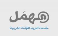 Mohmal