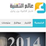 موقع-عالم-التقنية،-من-المواقع-التقنية-العربية-المهمة