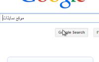 موقع-للسخرية-من-سؤال-ما-يتيح-لك-تعليم-السائل-طريقة-البحث-في-الغوغل
