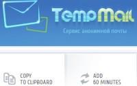 خدمة-إيميل-مؤقت-مع-موقع-تيمب-ميل