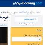 موقع-بوكينج-لـ-حجز-فنادق-في-أي-مكان-في-العالم