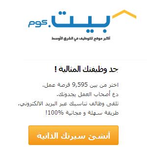 موقع-بيت-وظائف-في-الخليج-و-الوطن-العربي