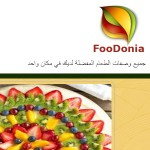 موقع-دنيا-الطعام-(فودنيا)-يحوي-13000-وصفة-طعام