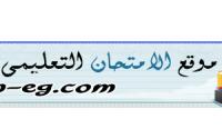 نتيجة-الشهادة-الاعدادية-في-كل-محافظات-مصر-برقم-الجلوس