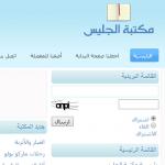 موقع مكتبة الجليس، كتب إلكترونية مجانية سهلة التحميل.