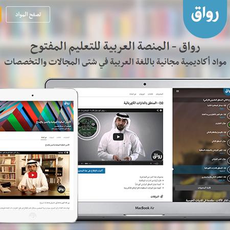 موقع رواق يقدم منصة تعليمية عربية مجانية في شتى المجالات و التخصصات
