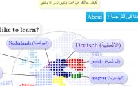 موقع-تعليم-لغات-متميز-تعلم-أي-لغة