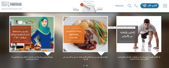 موقع نستله للوصفات الغذائية و الطعام الصحي